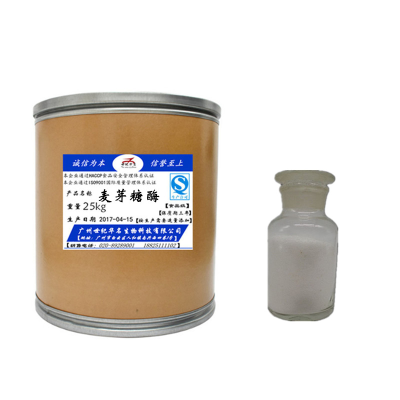 麦芽糖淀粉酶 食品级酶制剂麦芽糖酶