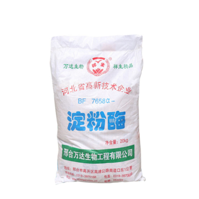 食品级 酶制剂α-淀粉酶生产厂家