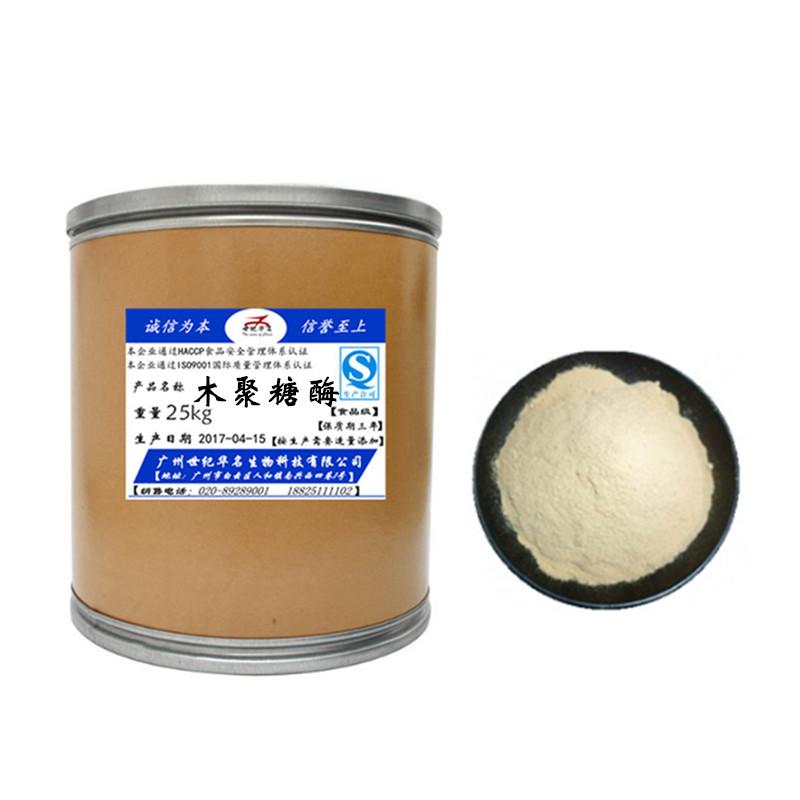 木聚糖酶 食品级 酶制剂