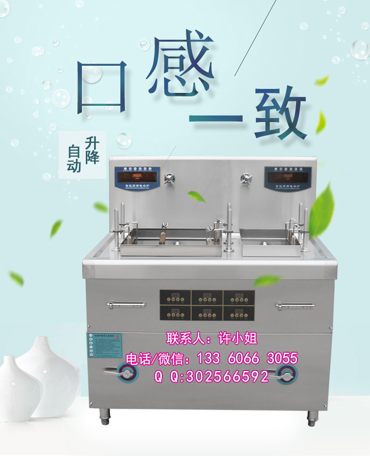 自动定时煮面炉 全自动面机  智能自动电磁煮面炉