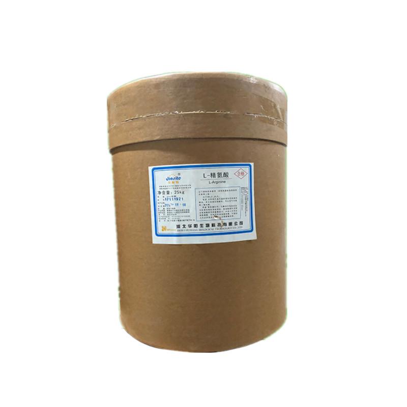 厂家直销 食品级 L-精氨酸
