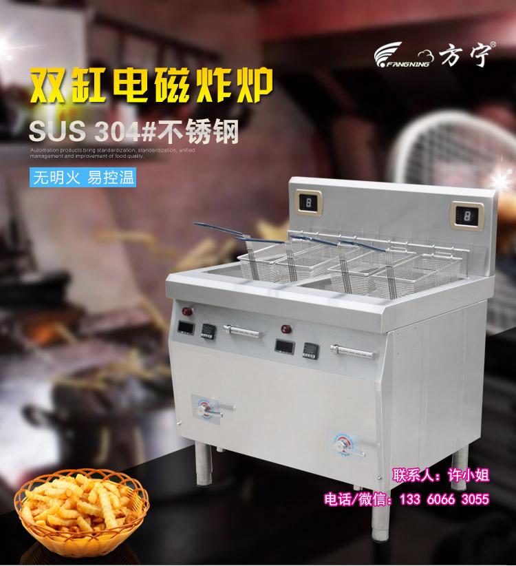 双缸炸炉 电磁双缸炸炉 酒店电磁炸炉