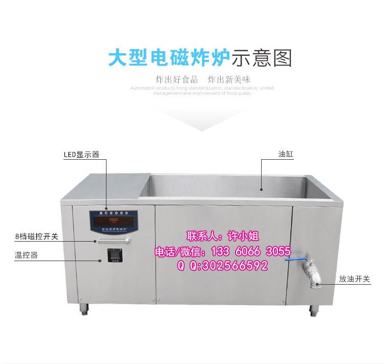 食品厂电磁炸炉 方形电磁炸锅 电磁油炸炉