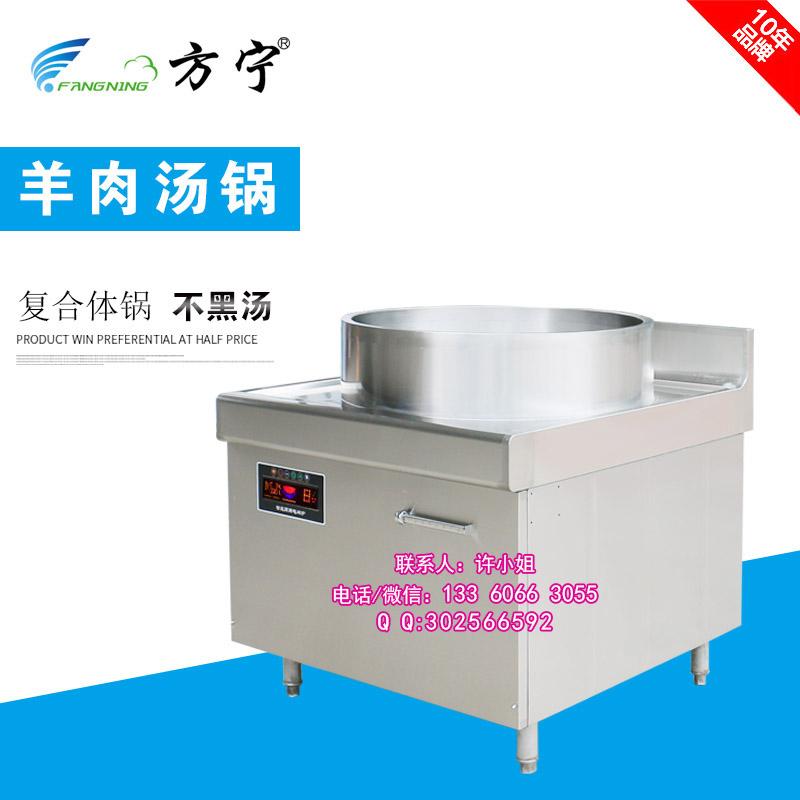 大型商用炖肉锅 电磁牛羊肉汤炉