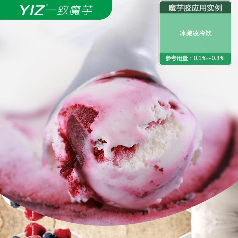 冰淇淋预拌粉魔芋粉