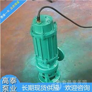 长期供应优质100WQ50-22-7.5WQ潜水式排污泵质优价廉