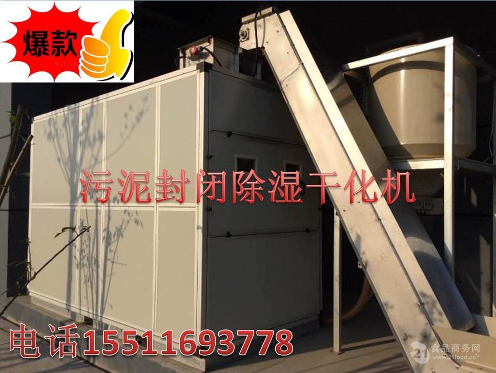 污泥低温干化设备厂