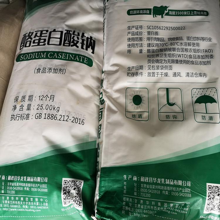 华羚酪蛋白酸钠  河南酪蛋白酸钠 天然酪朊酸钠食品级25kg装