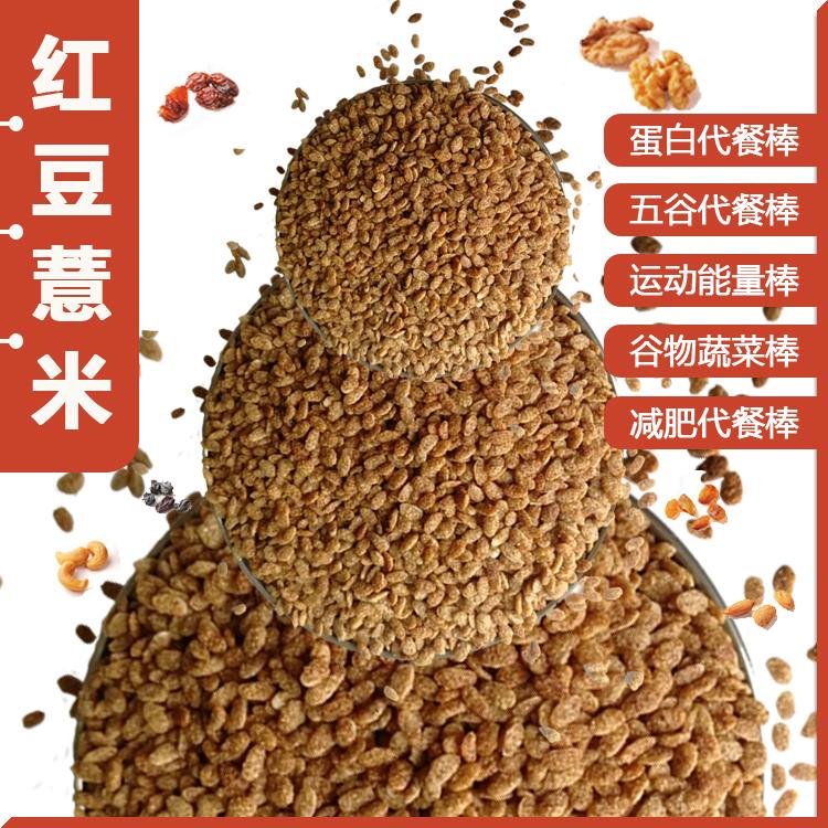 红豆薏米颗粒 方便食品