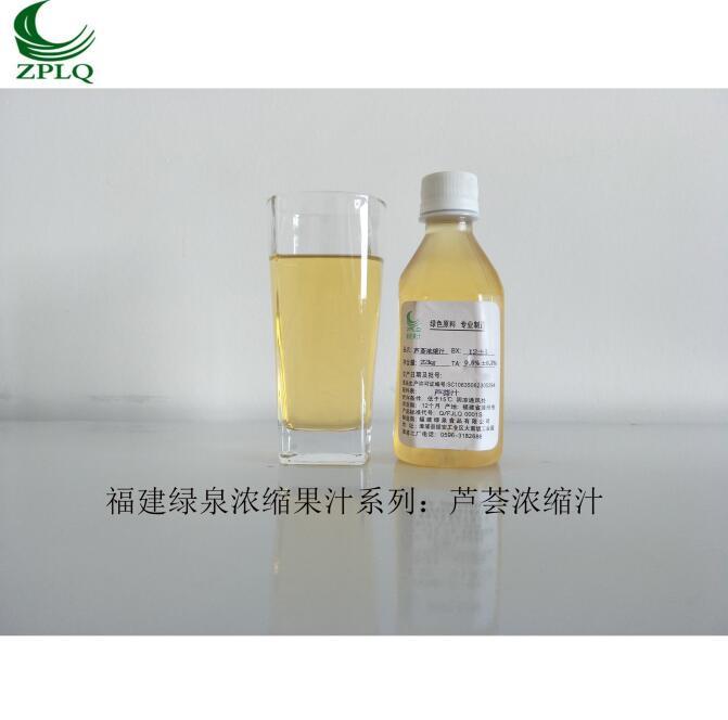 供应优质浓缩果汁芦荟浓缩汁厂家直销