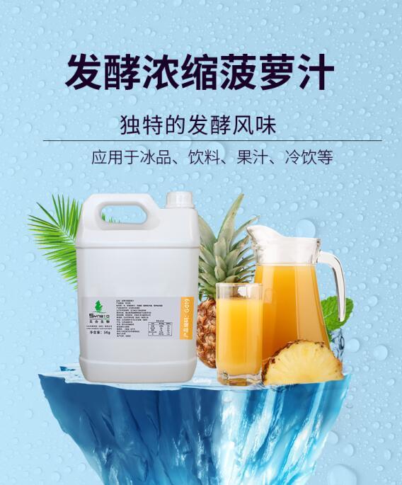 发酵浓缩菠萝汁