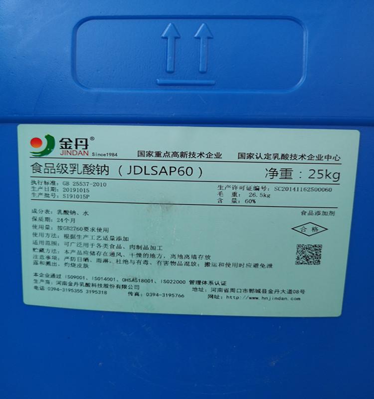 金丹乳酸钠60%食品级乳酸钠液体25kg装