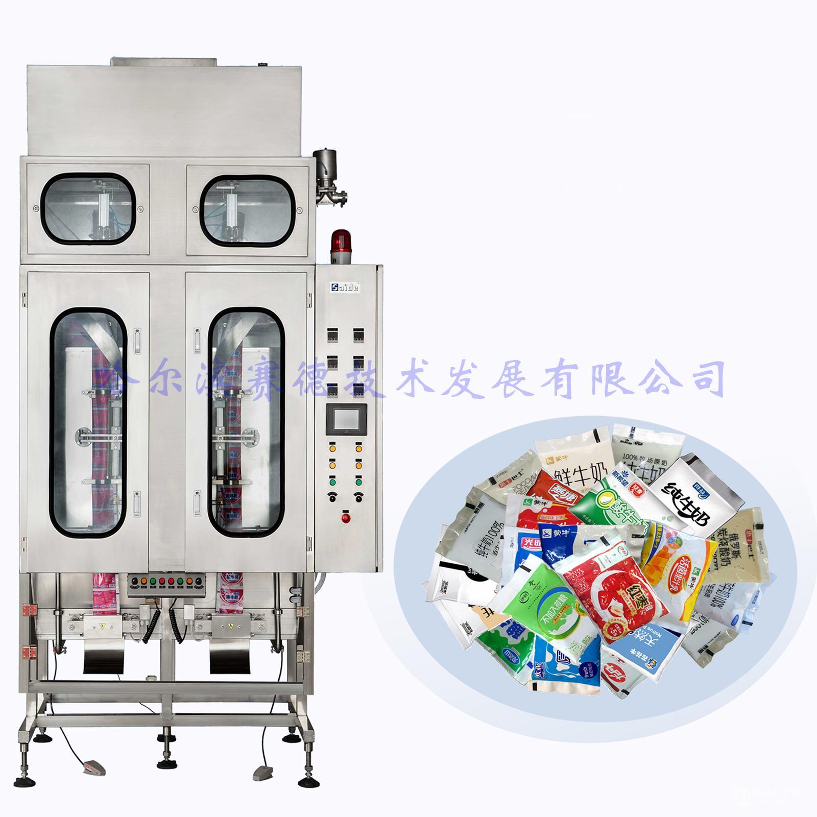 赛德 巴氏奶包装机 百级洁净侧封 7000~9000袋/小时