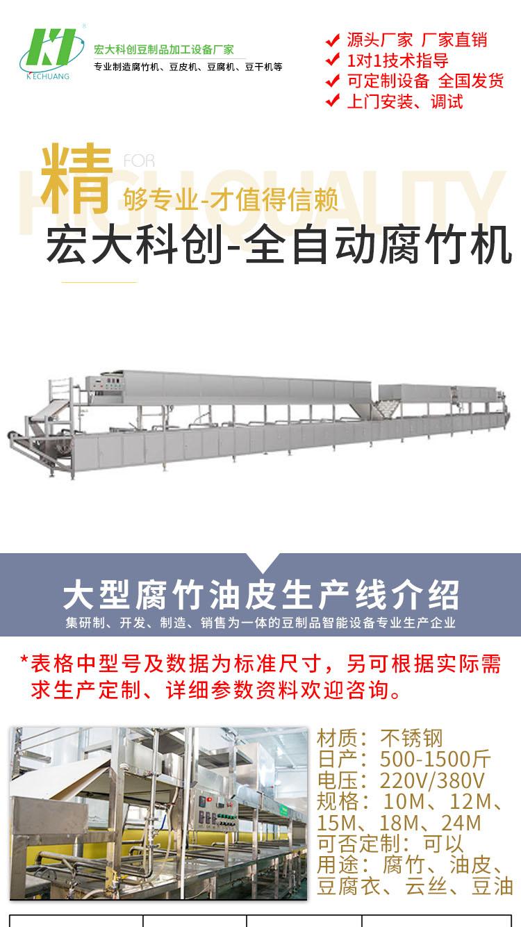 广西玉林全自动腐竹机厂家 小型腐竹机价格