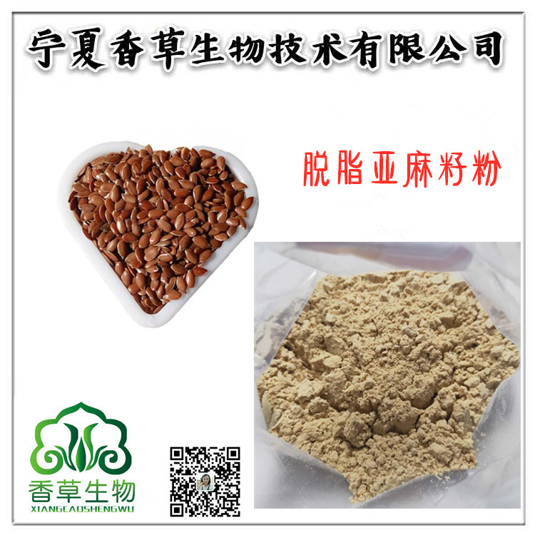 脱脂亚麻籽粉批发价格 宁夏亚麻籽脱脂粉 即食 代餐粉原料