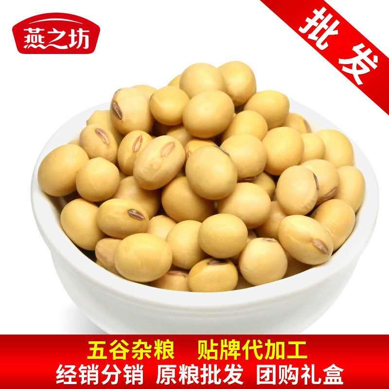 厂家直销东北大黄豆 五谷杂粮加工 贴牌定制批发