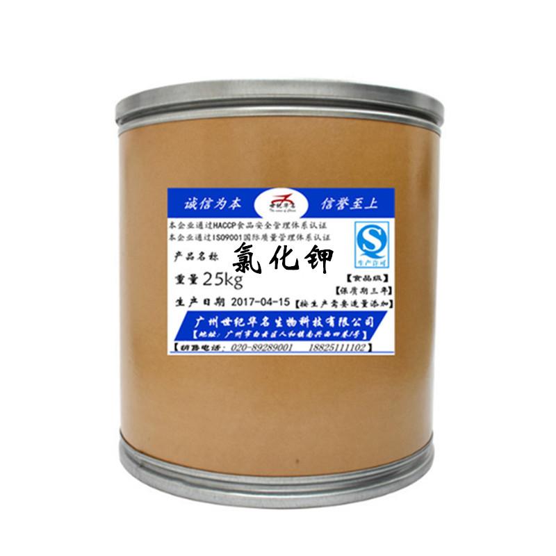 食品级 氯化钾 现货供应