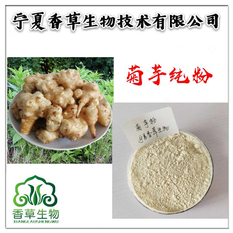 菊芋粉价格 熟洋姜粉批发 即食 熟菊芋纯粉200目香草生物