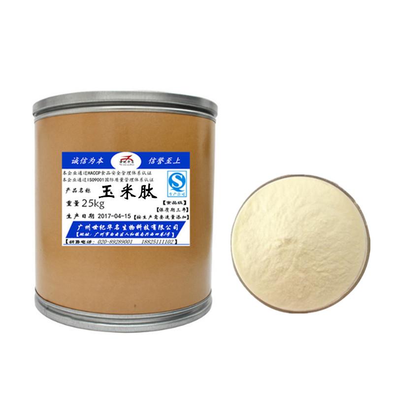厂家供应 玉米低聚肽 玉米肽粉 食品级