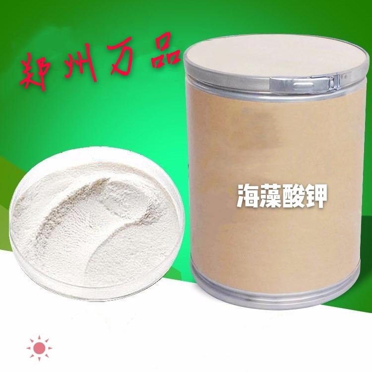 食品级海藻酸钾大量供应