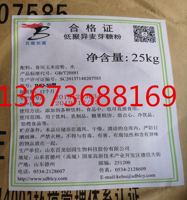 低聚异麦芽糖粉IMO-50型食品级百龙创园