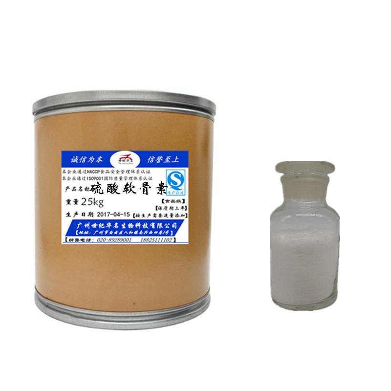 厂家供应 食品级  硫酸软骨素 牛骨软骨粉