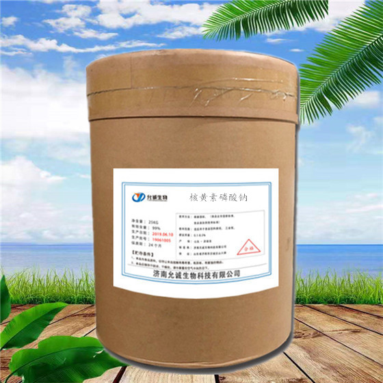 核黄素磷酸钠 食品级营养强化剂