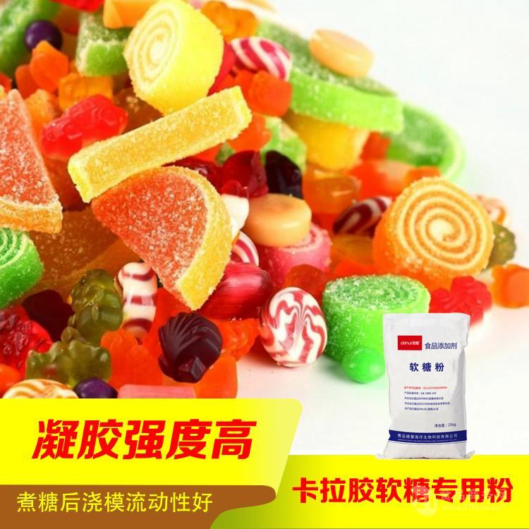 軟糖專用粉