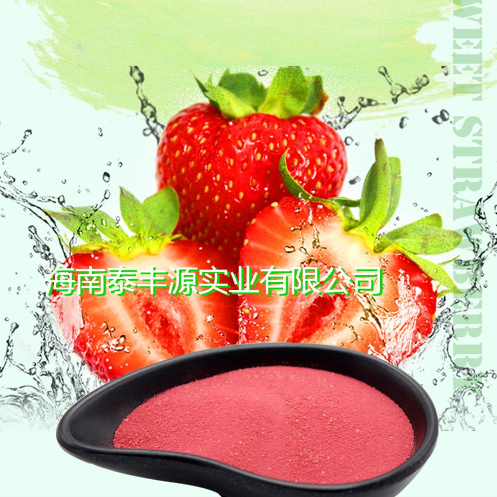 双椰草莓粉