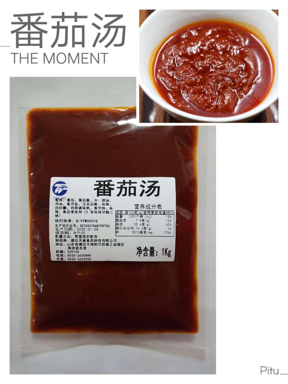 番茄汤-天威食品