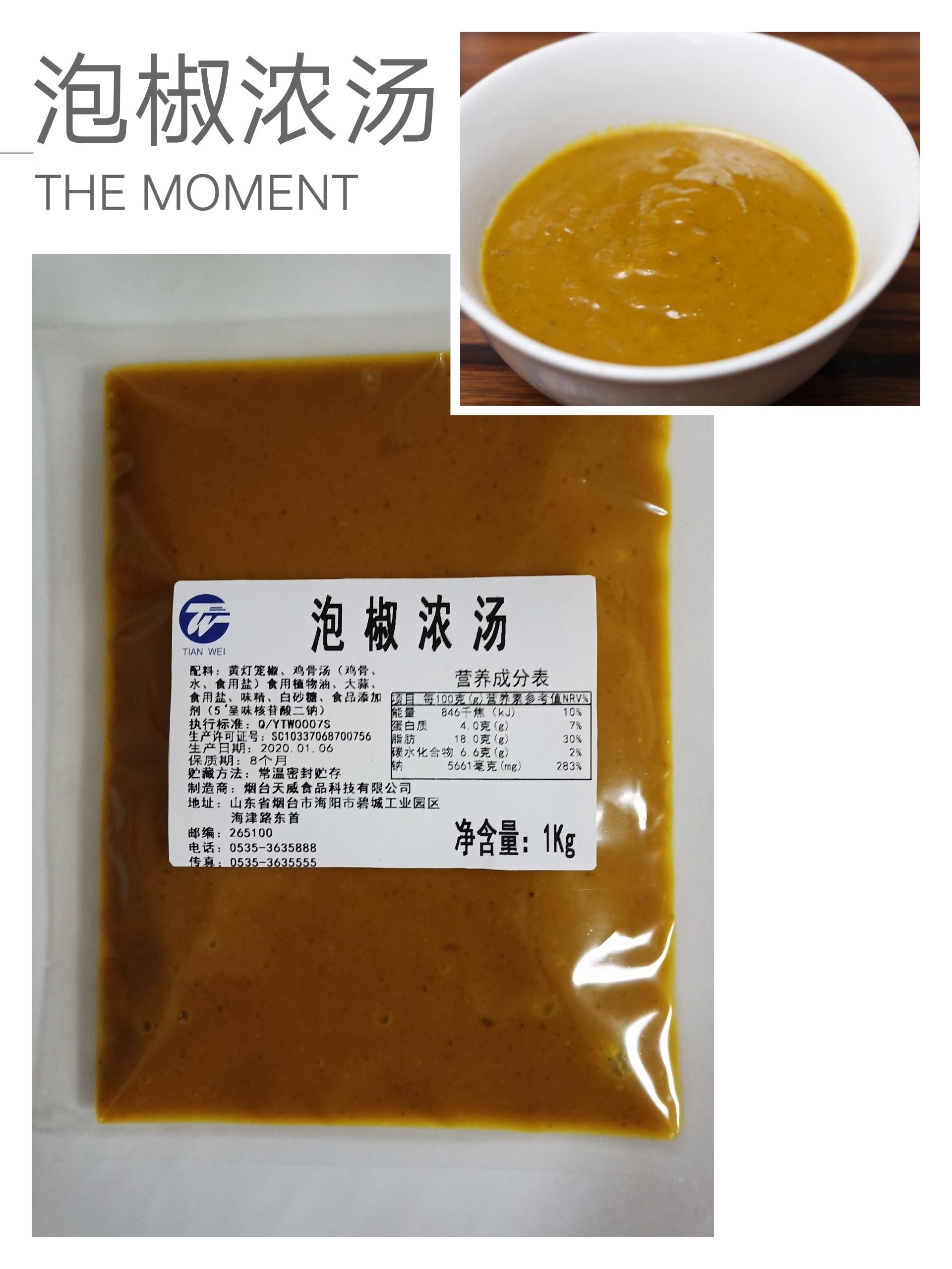 泡椒浓汤-天威食品