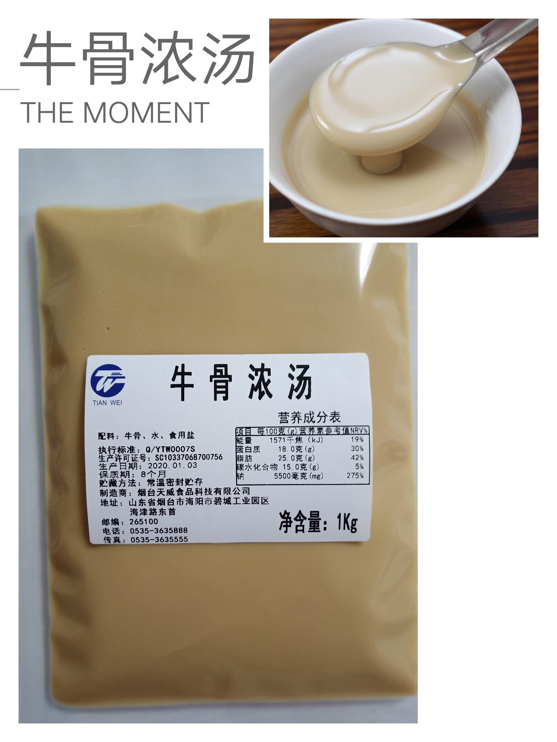 牛骨浓汤-天威食品