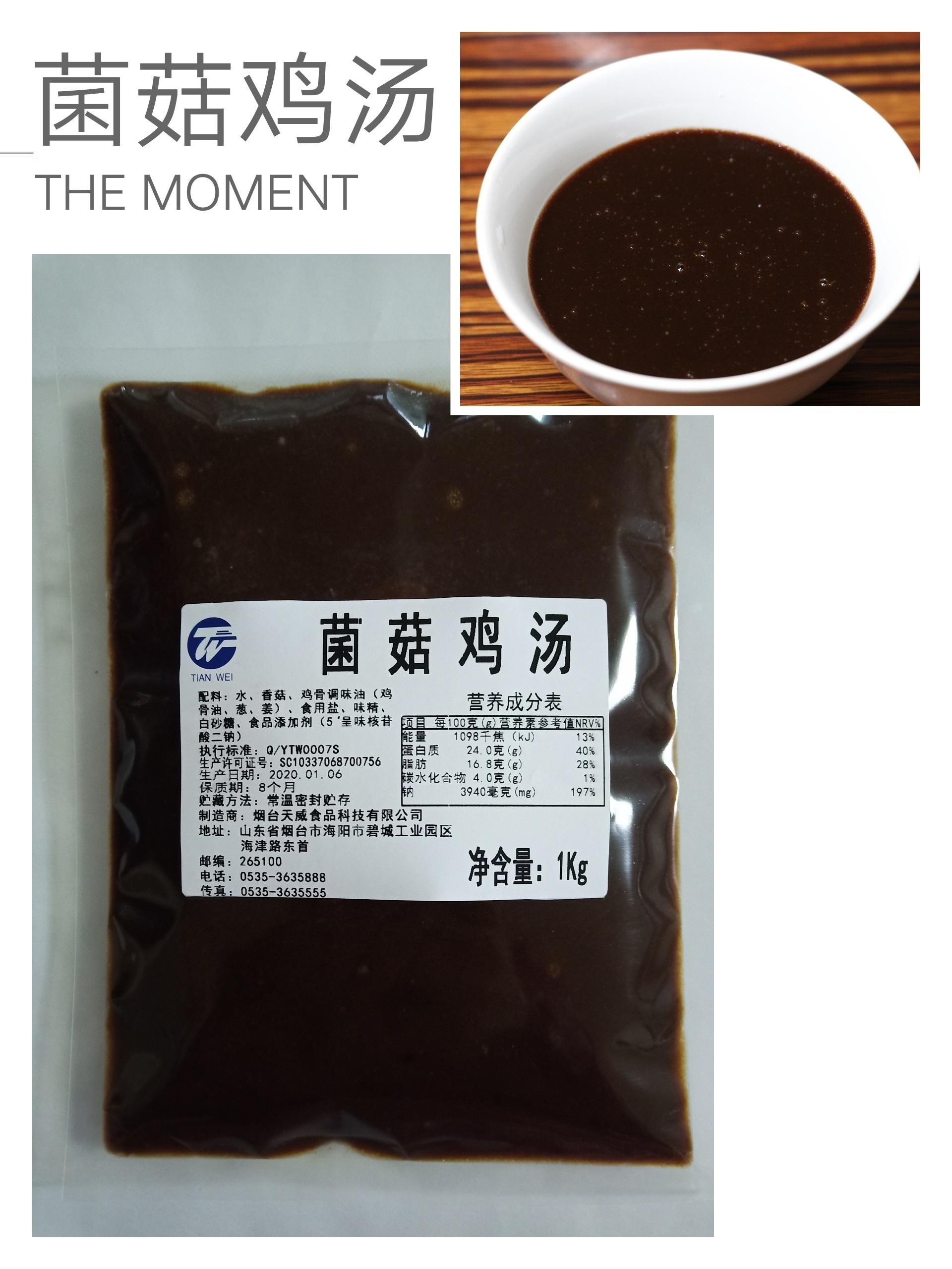菌菇鸡汤-天威食品