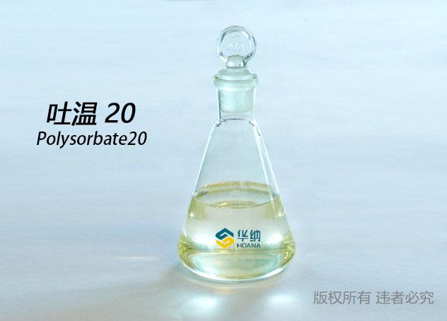 水包油系乳化剂的特点与应用
