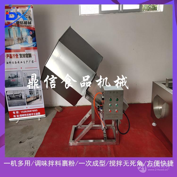 商用八角调味机拌料机搅拌设备 不锈钢江米条裹糖机上糖调味机