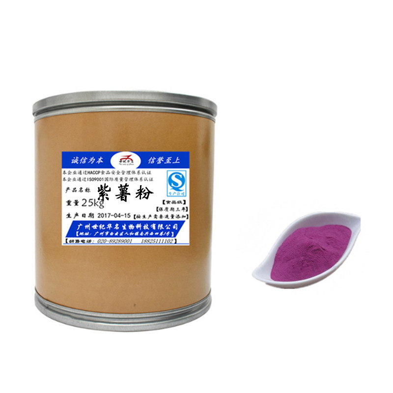 紫薯粉 厂家价格