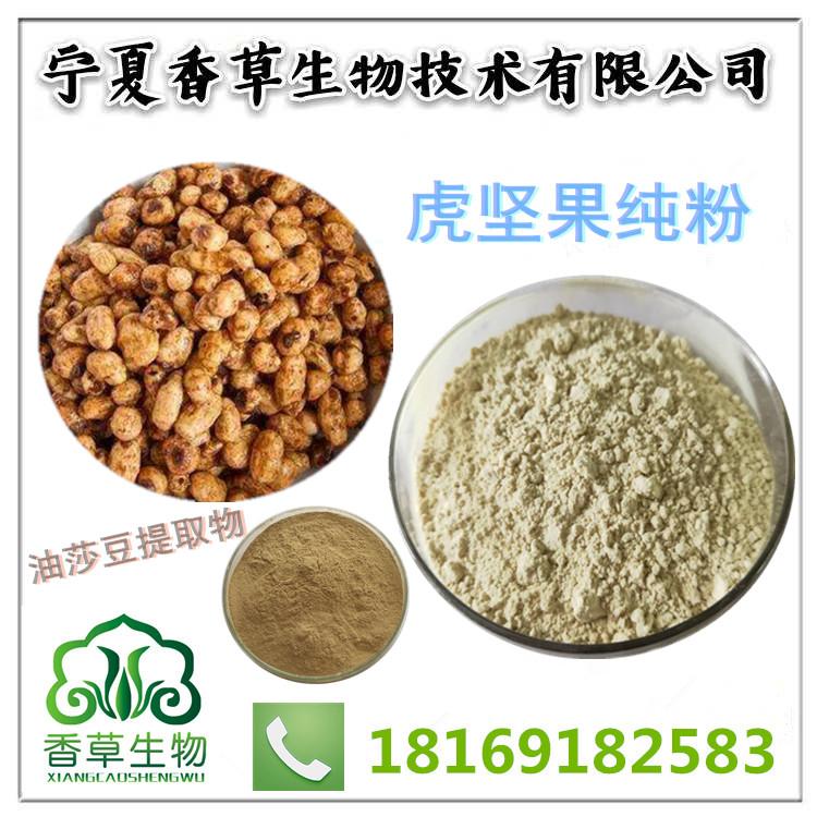 虎坚果粉供应油莎豆提取物多糖 油莎豆膳食纤维粉 地下核桃浓缩粉