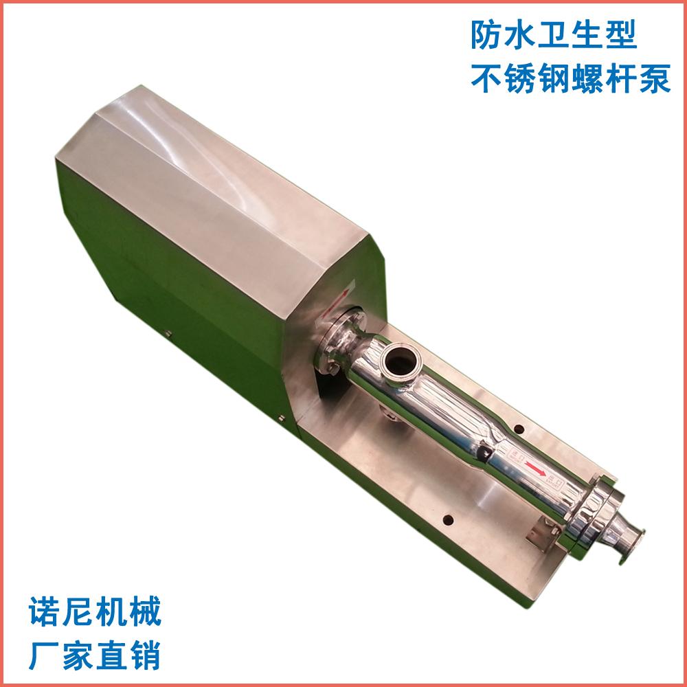 卫生型螺杆泵