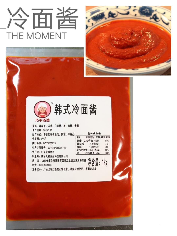 天威食品-韩式冷面酱辣酱下饭酱调味酱 1kg/袋