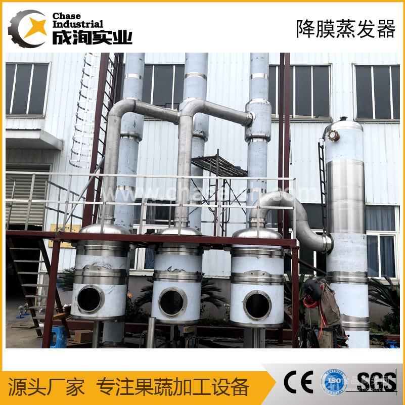 苹果汁降膜蒸发浓缩机器