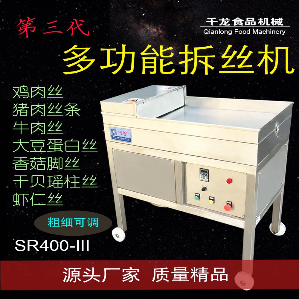 千龙SR400【多功能拆丝机】干贝打丝机 瑶柱打丝机 虾仁打丝机