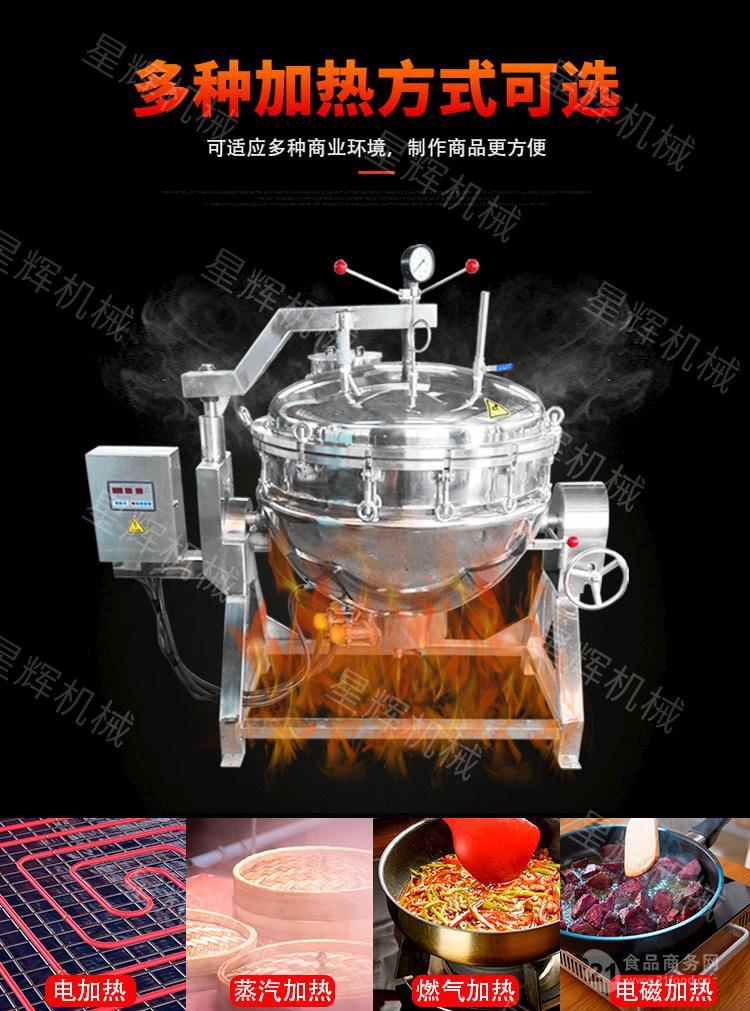 高温蒸煮锅 大型商用煮粽子锅