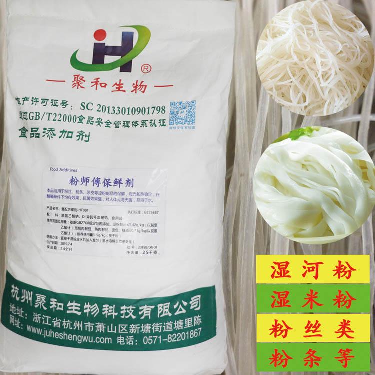 廠家直銷 淀粉制品保鮮劑 防止異味發霉 粉絲河粉紅薯粉保鮮