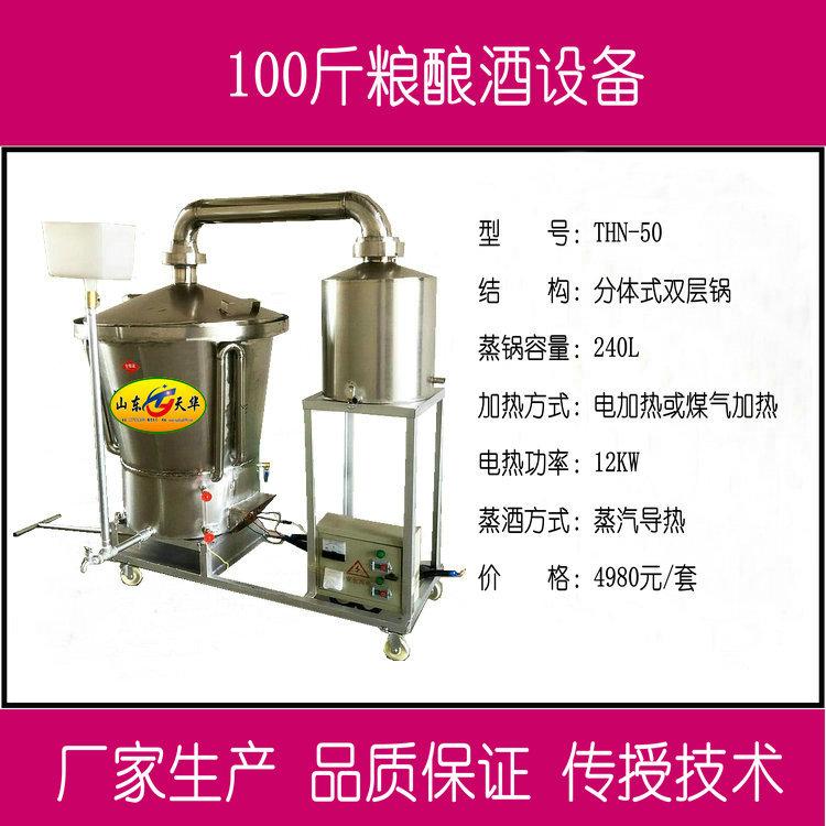 蒸汽导热粮食蒸酒机 双层锅酿酒设备