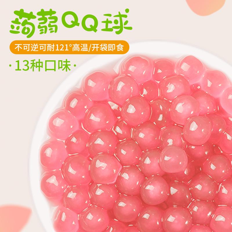 免煮耐高温蒟蒻甜心QQ球 魔芋珍珠 多种口味