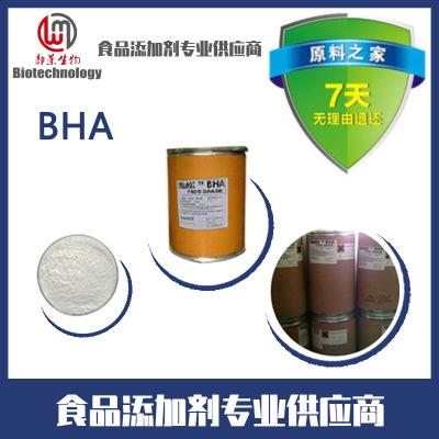 丁基羟基茴香醚 BHA厂家