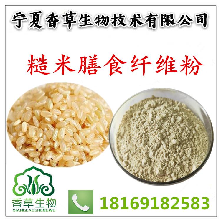 玄米膳食纤维粉供应 糙米膳食纤维粉出厂价格 即食糙米熟粉