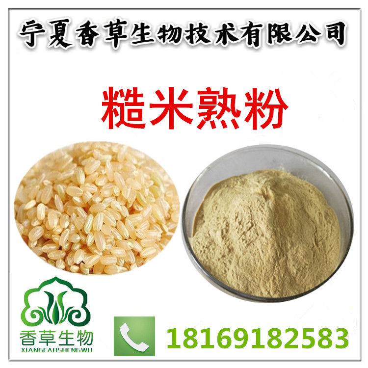 熟糙米粉批发价格 宁夏糙米熟化粉 玄米熟粉供应玄米全粉