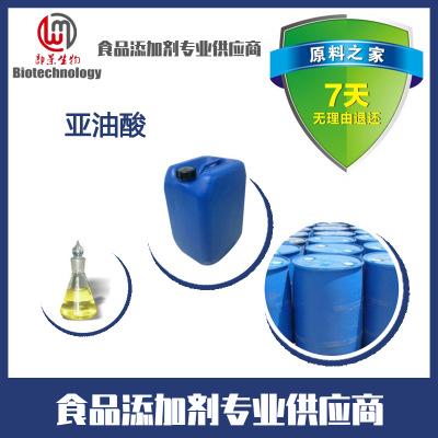 亚油酸 营养强化剂