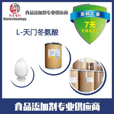 供应食品级L-天门冬氨酸钙